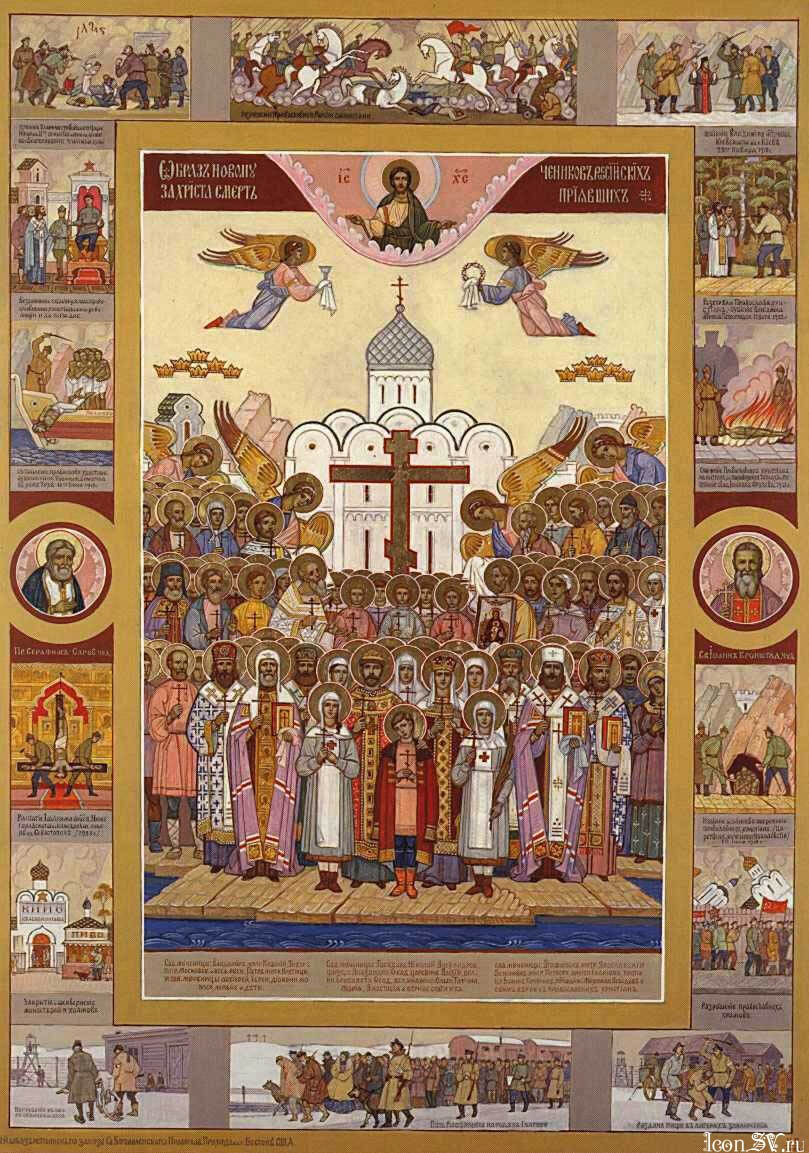 Icon of the   New Martyrs of Russia,   written by  Nikolai Alexandrovich Papkov,  from the Epiphany Temple in Boston. For first-hand, detailed information on this work :  read .